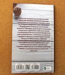 фото страниц Орехи-целители. Миндаль, арахис, кешью для здоровья и долголетия #10