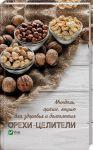 фото страниц Орехи-целители. Миндаль, арахис, кешью для здоровья и долголетия #2