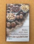 фото страниц Орехи-целители. Миндаль, арахис, кешью для здоровья и долголетия #4