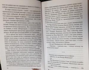 фото страниц Вы, конечно, шутите, мистер Фейнман! #9