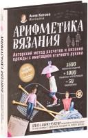 Книга Арифметика вязания. Авторский метод расчетов и вязания одежды с имитацией втачного рукава