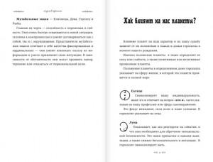 фото страниц Астрология для каждого #8