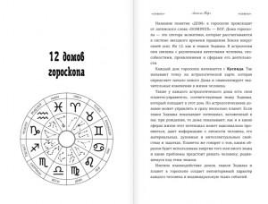 фото страниц Астрология для каждого #5