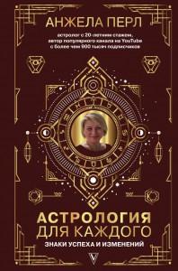 фото страниц Астрология для каждого #2