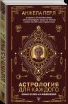 Книга Астрология для каждого