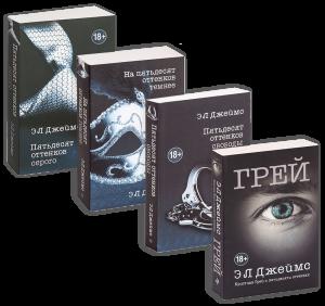 Книга Пятьдесят оттенков (суперкомплект из 4 книг)