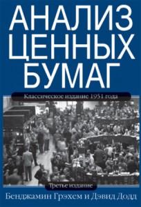 Книга Анализ ценных бумаг