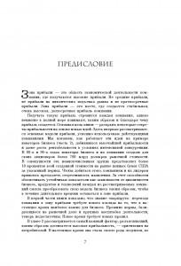 фото страниц Законы большой прибыли #8