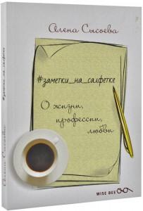 Книга #заметки_на_салфетке. О жизни, профессии, любви