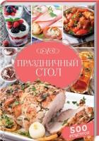 Книга Праздничный стол. 500 рецептов