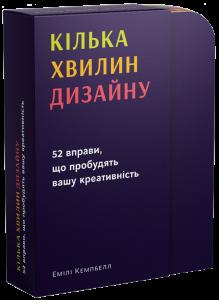 Книга Кілька хвилин дизайну: 52 вправи, що пробудять вашу креативність