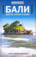 Книга Шесть соток в раю