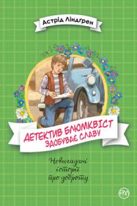 Книга Детектив Блюмквіст здобуває славу. Книжка 1