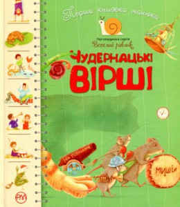 Книга Перша книжка малюка. Чудернацькі вірші