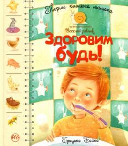 Книга Перша книжка малюка. Здоровим будь!