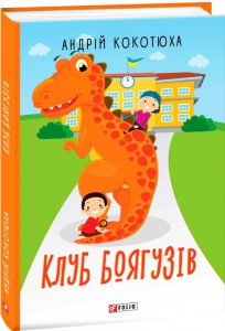 Книга Клуб Боягузів