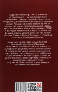 фото страниц Пригода на Геловін #11