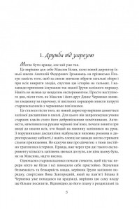 фото страниц Пригода на Геловін #3