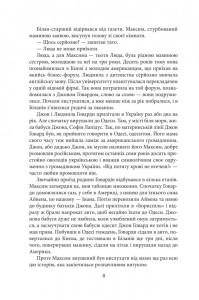 фото страниц Пригода на Геловін #6