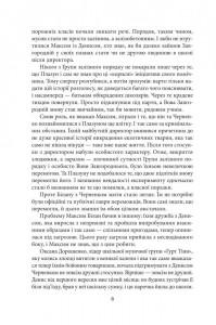 фото страниц Пригода на Геловін #4