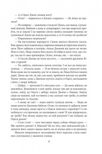 фото страниц Пригода на Геловін #7