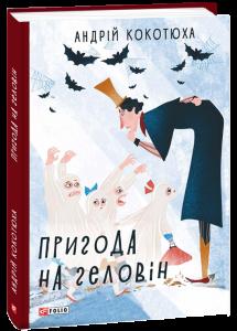 Книга Пригода на Геловін