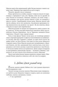 фото страниц Пригода на Геловін #5