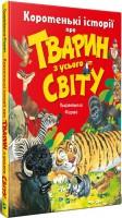 Книга Коротенькі історії про тварин з усього світу