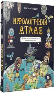 Книга Міфологічний атлас. Мапи, боги та герої дванадцяти міфологічних світів