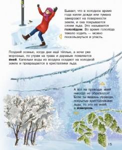 фото страниц Энциклопедия дошкольника. Явления природы #7