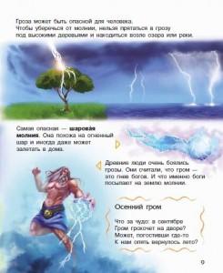фото страниц Энциклопедия дошкольника. Явления природы #3