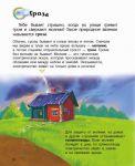 фото страниц Энциклопедия дошкольника. Явления природы #2