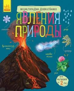 Книга Энциклопедия дошкольника. Явления природы
