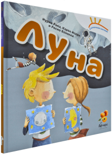 Книга Луна