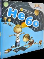 Книга Небо