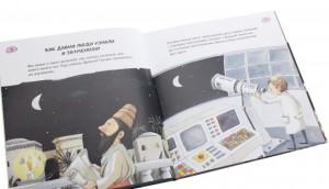 фото страниц Солнечная система (суперкомплект из 4 книг) #17