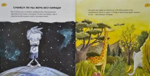 фото страниц Солнечная система (суперкомплект из 4 книг) #12