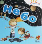 фото страниц Солнечная система (суперкомплект из 4 книг) #2