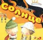 фото страниц Солнечная система (суперкомплект из 4 книг) #3