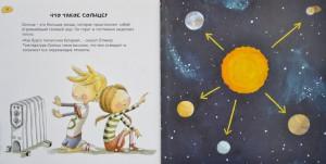 фото страниц Солнечная система (суперкомплект из 4 книг) #11