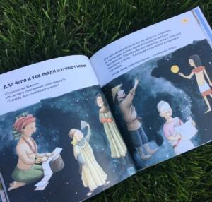 фото страниц Солнечная система (суперкомплект из 4 книг) #20