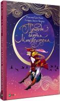 Книга Пригоди барона Мюнхгаузена