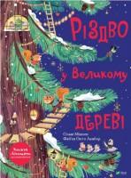 Книга Різдво у Великому дереві
