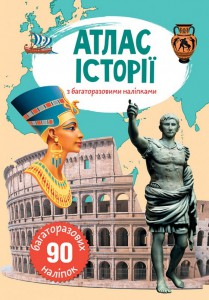 Книга Атлас історії з багаторазовими наліпками