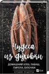 Книга Чудеса из духовки. Домашний хлеб, лаваш, пироги, булочки. Лучшие рецепты