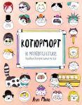 Книга Котюморт. Як малювати котиків