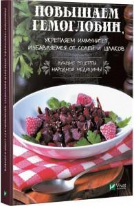 Книга Повышаем гемоглобин, укрепляем иммунитет, избавляемся от солей и шлаков. Лучшие рецепты народной медицины
