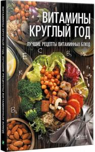 Книга Витамины круглый год. Лучшие рецепты витаминных блюд