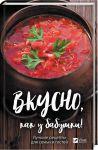 Книга Вкусно, как у бабушки! Лучшие рецепты для семьи и гостей