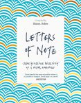 Книга Letters of Note. Correspondence Deserving of a Wider Audience